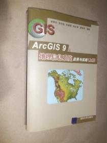 ArcGIS 9地理信息系统应用与实践-(上册)