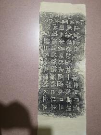 旧拓 龙门二十品之巜比丘惠感为亡父母造像题记》