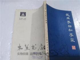 武术拳种和拳家 本书编写组 上海教育出版社 1985年8月 32开平装