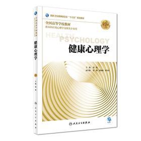 健康心理学(第3版/本科心理/配增值)