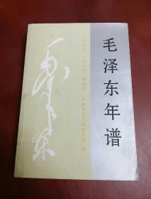 毛泽东年谱(1949一1976)第四卷)【16开】