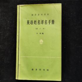 英语姓名译名手册(修订版)