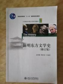 """普通高等教育""""十一五""""国家级规划教材·21世纪外国文学系列教材:简明东方文学史(修订版)"""