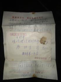 1991年信封.信札