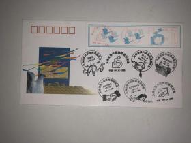 纪念封 中国大龙邮票发行110周年 加盖多个天津市第六届集邮展览纪念章