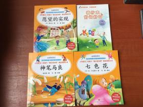 小学语文二年级下 快乐读书吧指定阅读丛书 七色花、愿望的实现、神笔马良(全三册)加送写字本