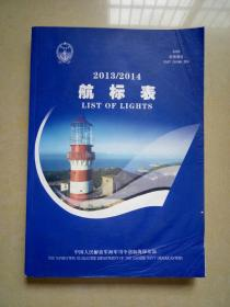 航标表(东海海区)2013.