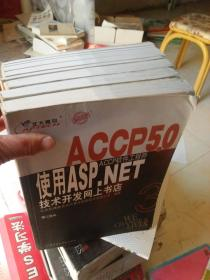 北大青鸟 ACCP5.0 ACCP软件工程师(第二学年)(全8册)