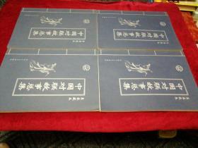 中国对联故事总集(1-4卷)