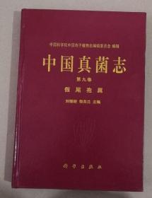 正版图书 中国真菌志.第九卷.假尾孢属 实物图