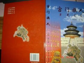 宫门旗人(2007年一版一印 16开精装)罗克俭 主编签赠书