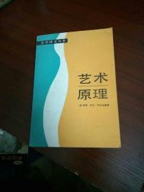 美学译文丛书:艺术原理