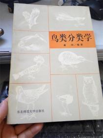 鸟类分类学 高玮编著(1992年一版一印 仅印1000册)
