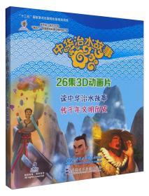 中华治水故事:26集3D动画片(DVD光碟)