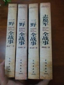 中国人民解放军战事珍闻全记录丛书:一野全战事 二野全战事 三野全战事 志愿军全战事