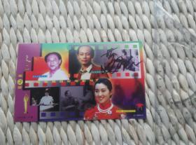 【超珍罕】葛优  签名 第二届中国金鸡百花电影节 明信片