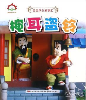 F08C/童趣阳光馆.宝宝床头故事汇掩耳盗铃(彩绘版)