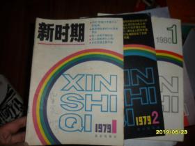 《新时期》1979(总1、2、3期)含创刊号
