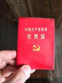 70年代《中国共产党党费证》