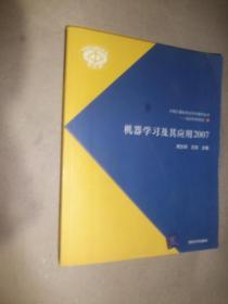 机器学习及其应用2007