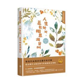 (微残)当代著名作家美文典藏-人生处处,总有相思凋碧树