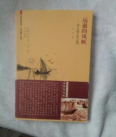 世界的扬州 文化遗产丛书·远逝的风帆:海上丝绸之路与扬州