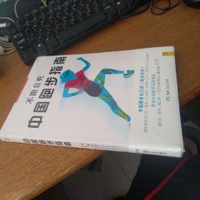 不跑会死:中国跑步指南
