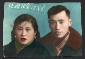 手工上色老照片,1959年结婚纪念,有裁剪