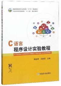 C语言程序设计实验教程 9787109250444