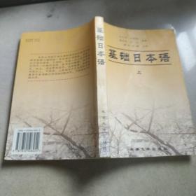 基础日本语(上册)