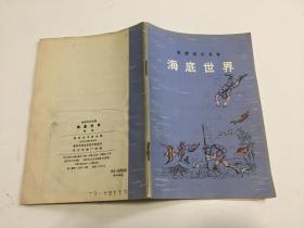 海底世界 (地理知识读物)