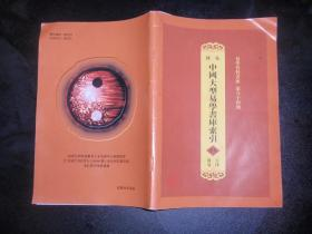 中国大型易学书库索引(易学资料书库 第六十四期)070102
