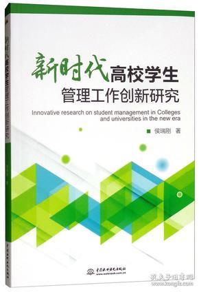 新时代高校学生管理工作创新研究