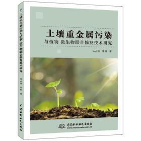 土壤重金属污染与植物-微生物联合修复技术研究