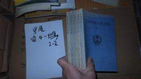 长春中院工作历程 2003-2007  5册合售