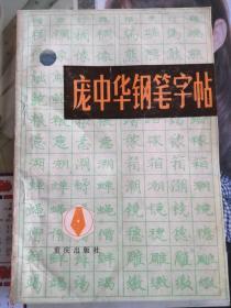 庞中华钢笔字帖  2