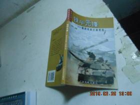 铁甲先锋:新世纪的主战坦克