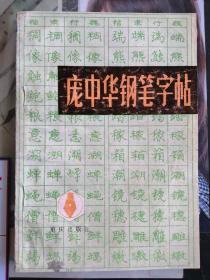 庞中华钢笔字帖  1