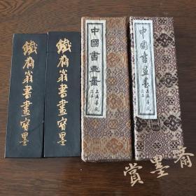 铁斋翁书画宝墨上海墨厂80年代中期书画油烟101老墨2两2锭N241