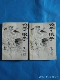 公子浪子(上下)(A36箱)