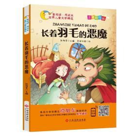 世界儿童文学精选:长着羽毛的恶魔(彩绘注音版)