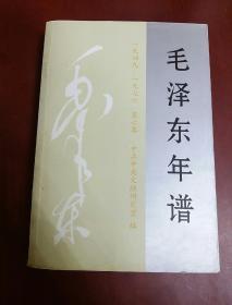 毛泽东年谱(1949一1976)第六卷【16开】