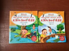 池塘边的绿青蛙(彩图注音版大头儿子和小头爸爸)