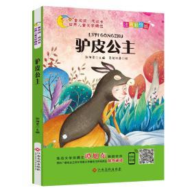 世界儿童文学精选:驴皮公主(彩绘注音版)