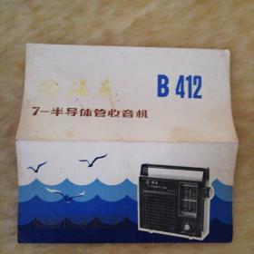 海燕B412半导体管收音机说明书