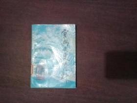 宜兴文史资料 20