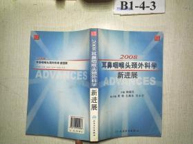 2008耳鼻咽喉头颈外科新进展