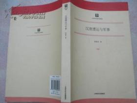 【正版】汉唐漕运与军事