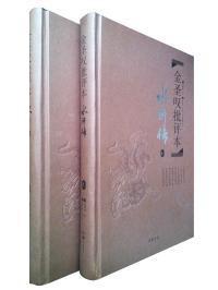 金圣叹批评本·水浒传:上下两册
