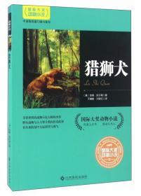 大奖动物小说:猎狮犬